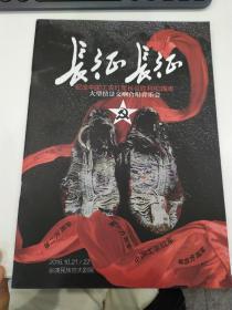 音乐节目单:长征,长征-纪念红军长征胜利80周年