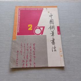 中国钢笔书法1987  2