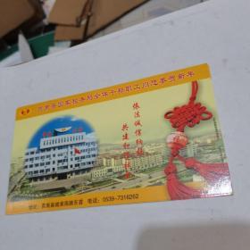 2008年中国邮政贺年(有奖)莒南县国家税务局企业金卡实寄明信片-/