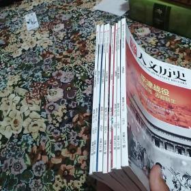 国家人文历史  2019年8册合售(1月上、2月上下、3月下、4月上、7月下、8月上下)