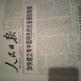 人民日报1995.2.7