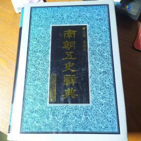 南朝五史辞典(精装)