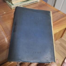 农村医生手册【新版】(外品如图,内页干净,有林题,前面扉页后有点开线,整体75品左右)