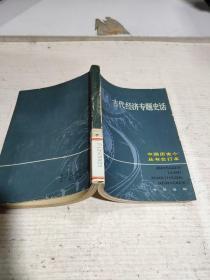 古代经济专题史话