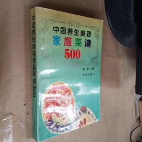 中国养生美容家庭菜谱500