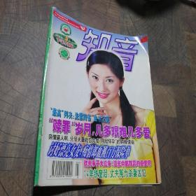 知音2001年3期 徐琳