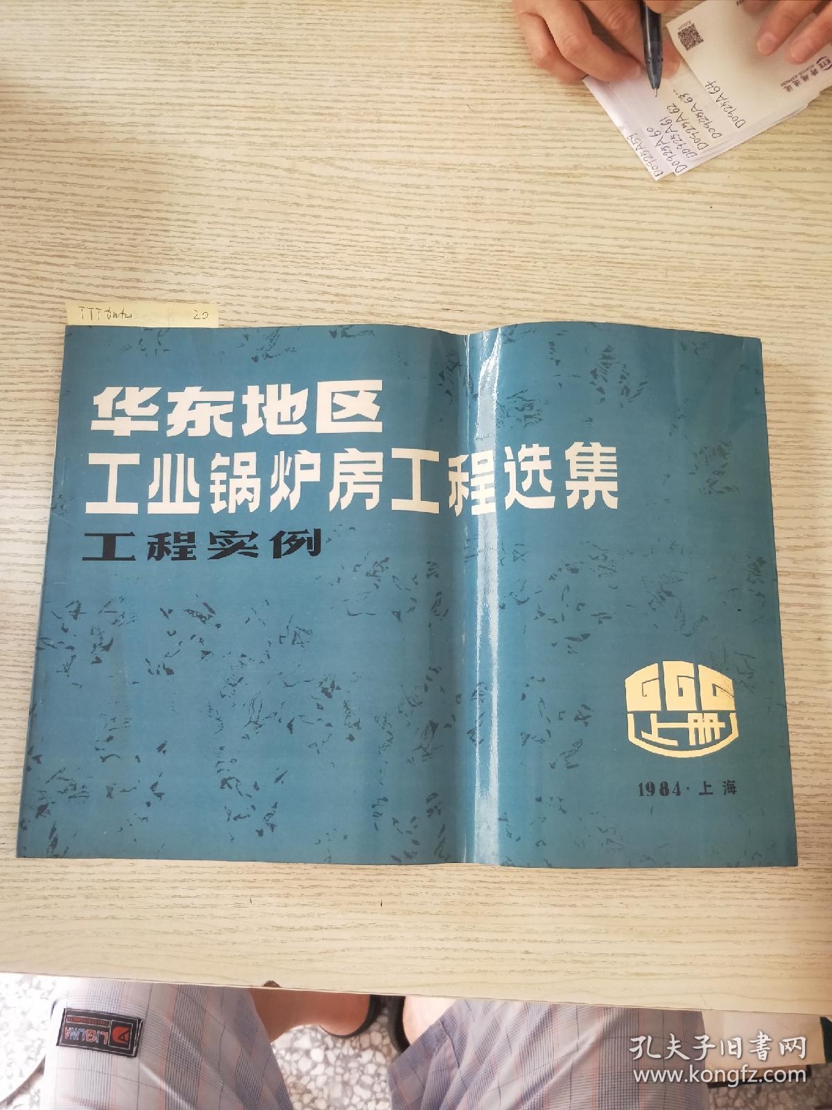 华东地区工业锅炉房工程选集:工程实例(上册)