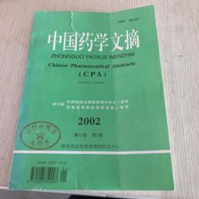 中国药学文摘2002 第19卷第1期