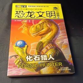 恐龙文明三部曲2:化石猎人