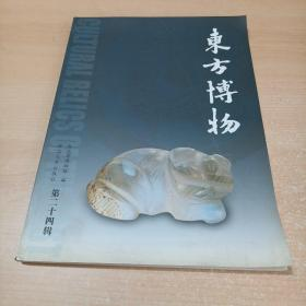 东方博物 第二十四辑