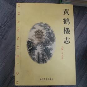 黄鹤楼志(16开A)
