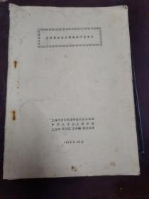 1976年版《中西医结合正骨推拿疗法讲义》油印本一册