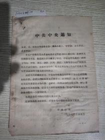 中共中央通知1967年10月