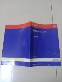 桑塔纳2000 GSi  线路图