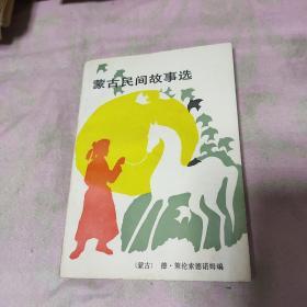 蒙古民间故事选
