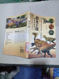 恐龙王国-肉食性恐龙卷