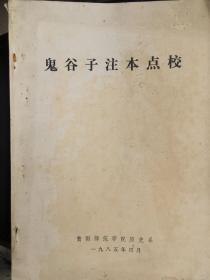 鬼谷子注本点校(手写油印本)118页