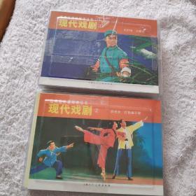 现代戏剧 连环画 红灯记 沙家浜 白毛女 红色娘子军 4册 全新未拆封