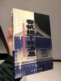 春帆楼下晚涛急:日本对台湾的殖民统治及影响