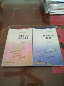 村上春树随笔系列:村上朝日堂 嗨嗬!+村上朝日堂的卷土重来(2本合售)