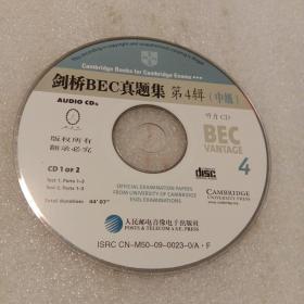 剑桥BEC真题集.第四辑中级:听力CD光盘( 无书  仅光盘1张)