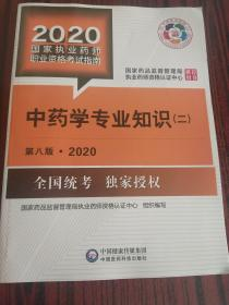 2020国家执业药师考试教材 考试指南 中药 中药学专业知识(二)