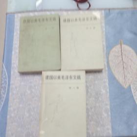 建国以来毛泽东文稿——六、七、八合售
