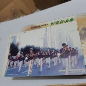 中国邮政明信片:大连市第44中学-校管乐队-