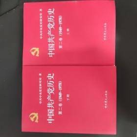 中国共产党历史:第二卷  上下册