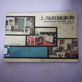 上海新颖家具:板式组合家具.2