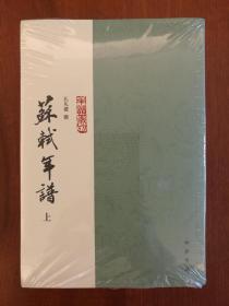 苏轼年谱(上中下)(正版新书,实拍书影)