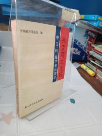 孔孟荀之比较:中、日、韩、越学者论儒学