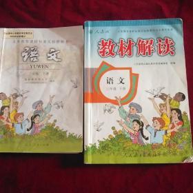义务教育课程标准实验教科书:语文 三年级下册    教材解读 语文 三年级下册(两本合售)