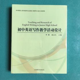 初中英语写作教学活动设计 (塑封全新)