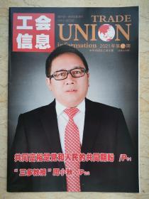 《工会信息》2021.17【封面人物:四川农业大学博导:周小秋】