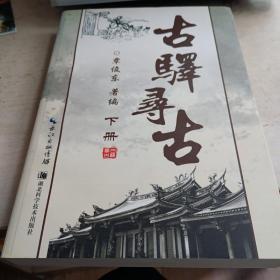 古驿寻古(下册)