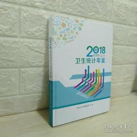 2018深圳市卫生年鉴