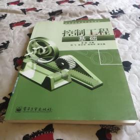 高等学校机电类规划教材:控制工程基础