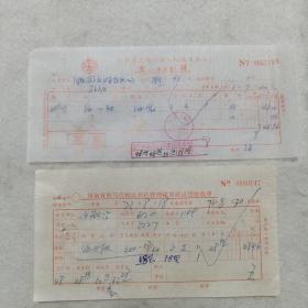 H组258: 1973年江苏省无锡市农业机械供应站发票,驻马店地区农机管理供应站进货验收单,购买偏心轴一支,一套两张,有最高指示(五金、机电设备专题系列藏品)