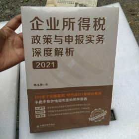 企业所得税政策与申报实务深度解析(2021)(正版现货没有拆封)