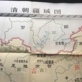 中学历史教学挂图清朝疆域图