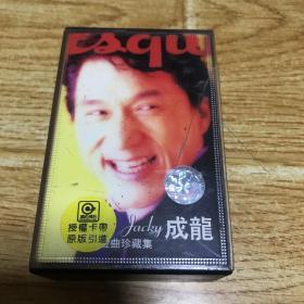 多网唯一,《成龙 成名金曲珍藏集》2磁带套装,滚石供版(只能邮快递)