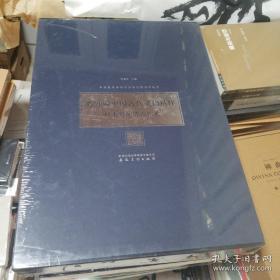 中国国家博物馆国际交流系列丛书?海外藏中国古代文物精粹?日本泉屋博古馆卷