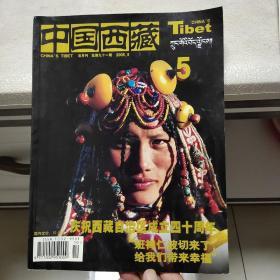 《中国西藏》双月刊总91期《西藏自治区成立40周年专刊》