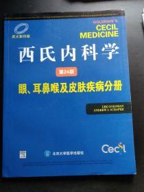 西氏内科学(第24版):眼、耳鼻喉及皮肤疾病分册(英文影印版)