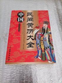 中国民间黄历大全