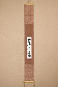 回流字画 回流书画 僧人禅语书法《无一物》作者:小室大心,日本僧人,前大徳,长楽寺主持。日本回流字画 日本回流书画