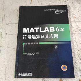 MATLAB 6.x符号运算及其应用