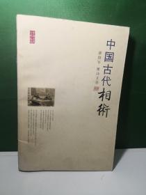 中国古代相术