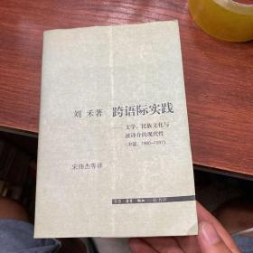 跨语际实践:文学,民族文化与被译介的现代性(中国,1900~1937)
